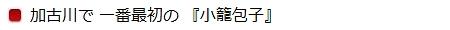 【加古川で一番最初の『小籠包子』】