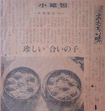 1980年10月30日 神戸新聞 『播磨おもろい味』 の記事で、加古川中国飯店の小籠包が紹介されました