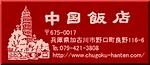 加古川中国飯店ホームページ