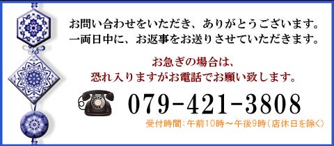 お問合せをいただき、ありがとうございます。一両日中に、お返事をお送りさせていただきます。お急ぎの場合は、恐れ入りますがお電話でお願いいたします。TEL:079-421-3808 受付時間:午前10時〜午後9時(店休日を除く)